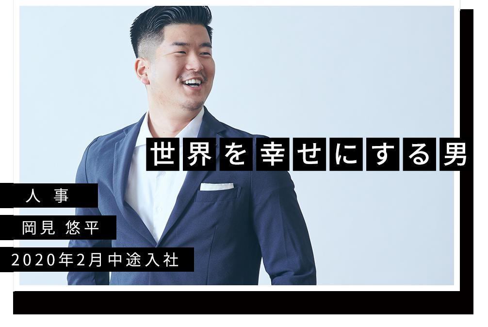 人事 岡見 悠平 2020年2月中途入社 世界を幸せにする男