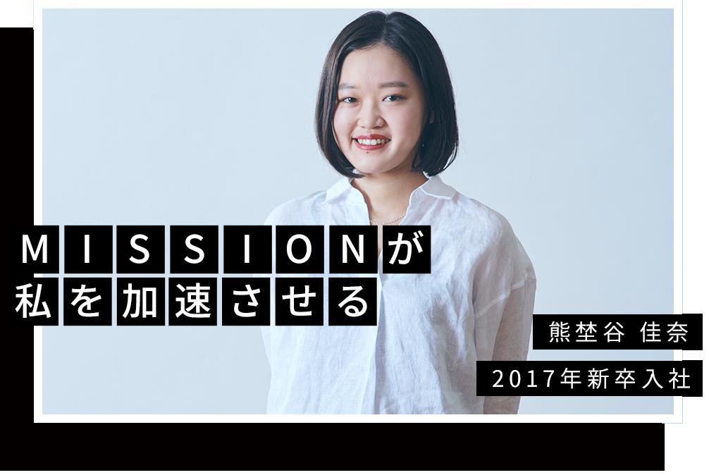 コンテンツスタジオ部マネージャー 熊埜谷 佳奈 2017年新卒入社 MISSIONが私を加速させる